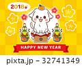 年賀状 年賀2018 犬のイラスト 32741349