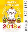 年賀状 年賀2018 犬のイラスト 32741350