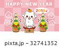 かわいい戌年(犬)の年賀状素材 2018年 32741352