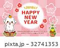 年賀状 年賀2018 犬のイラスト 32741353