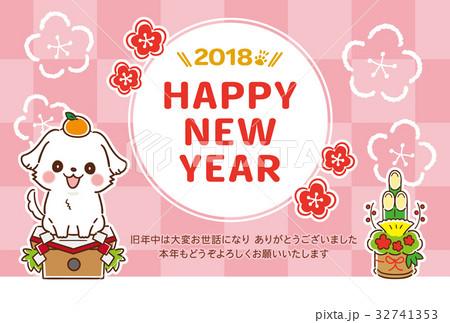 かわいい戌年(犬)の年賀状素材 2018年 32741353