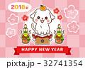 かわいい戌年(犬)の年賀状素材 2018年 32741354