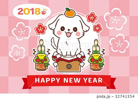 かわいい戌年犬の年賀状素材 2018年のイラスト素材 32741354 Pixta