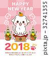 かわいい戌年(犬)の年賀状素材 2018年 32741355