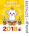 かわいい戌年(犬)の年賀状素材 2018年 32741356