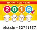 年賀状 犬 戌のイラスト 32741357