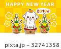 年賀状 犬 戌のイラスト 32741358