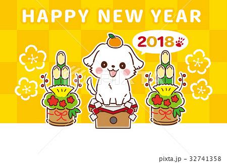 かわいい戌年(犬)の年賀状素材 2018年 32741358