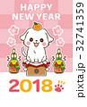 かわいい戌年(犬)の年賀状素材 2018年 32741359