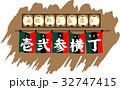 仙台のレトロな横丁「いろは横丁」 32747415