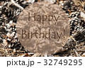 ハッピーバースデー 誕生日 マツボックリの写真 32749295