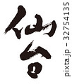仙台 筆文字 習字 32754135