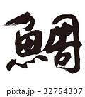 鯛 筆文字 32754307