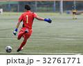サッカー 32761771