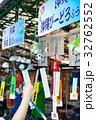 風鈴、沖縄、びいどろ、ビードロ風鈴 32762552