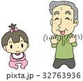 育爺 赤ちゃん 32763936
