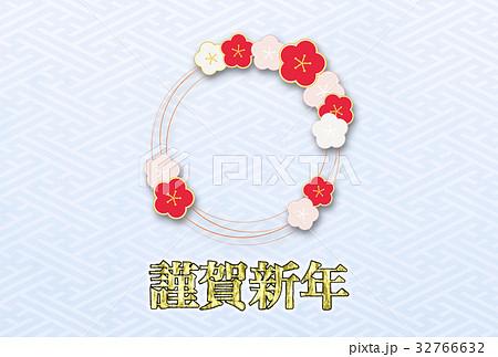 横_梅年賀(背景素材)紗綾形のイラスト素材 [32766632] - PIXTA