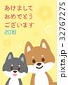 年賀状 犬 戌のイラスト 32767275