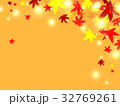 紅葉 もみじ 秋のイラスト 32769261