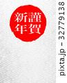 紗綾形 年賀状 はがきテンプレートのイラスト 32779138