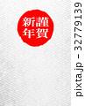 紗綾形 年賀状 はがきテンプレートのイラスト 32779139