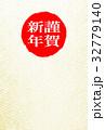 紗綾形 年賀状 はがきテンプレートのイラスト 32779140