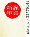 賀詞(背景素材)紗綾形 32779141