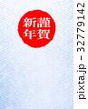 賀詞(背景素材)紗綾形 32779142