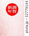 賀詞(背景素材)紗綾形 32779144