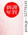 賀詞(背景素材)紗綾形 32779145
