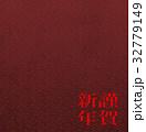 紗綾形 年賀状素材 賀詞のイラスト 32779149