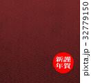 紗綾形 年賀状素材 賀詞のイラスト 32779150