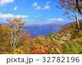 十和田湖 発荷峠 紅葉の写真 32782196