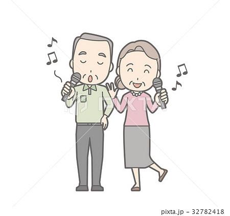 カラオケで歌っている老人夫婦のイラストのイラスト素材 32782418 Pixta