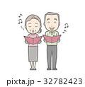 合唱をしている老人夫婦のイラスト 32782423