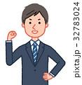 男性 人物 スーツのイラスト 32783024