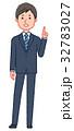 男性 人物 スーツのイラスト 32783027