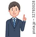 男性 人物 スーツのイラスト 32783028