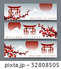 のぼり バナー ベクトルのイラスト 32808505