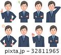 男性 スーツ ビジネスマンのイラスト 32811965