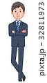 男性 スーツ ビジネスマンのイラスト 32811973