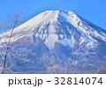 富士山 世界遺産 雪山の写真 32814074