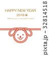 戌年 年賀状 戌のイラスト 32814518