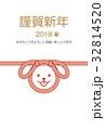 戌年 年賀状 戌のイラスト 32814520