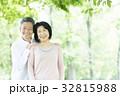 シニア 新緑 おしどり夫婦の写真 32815988