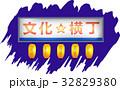 仙台のレトロな横丁「文化横丁」 32829380