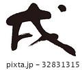 戌 筆文字 干支のイラスト 32831315