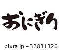 おにぎり 筆文字 文字のイラスト 32831320