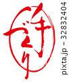 手づくり 筆文字 文字のイラスト 32832404