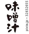 味噌汁 味噌 筆文字のイラスト 32832655